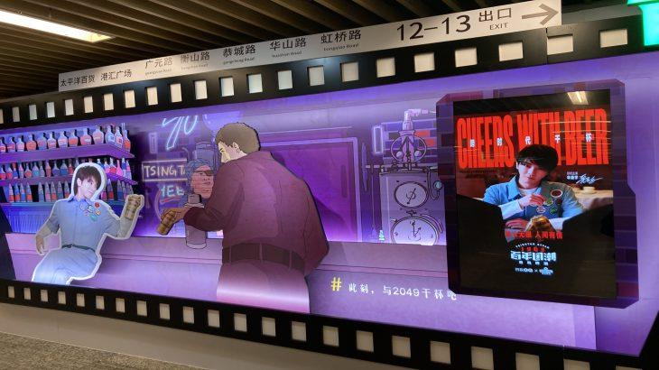青島啤酒の広告パネルに液晶サイネージ