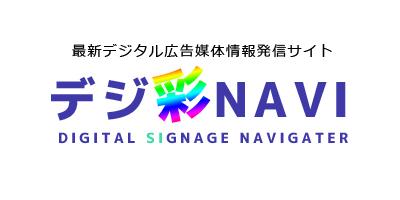 デジ彩NAVI