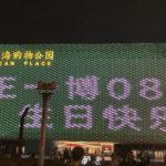 """""""推し""""への愛を応援広告でデジタルサイネージに"""