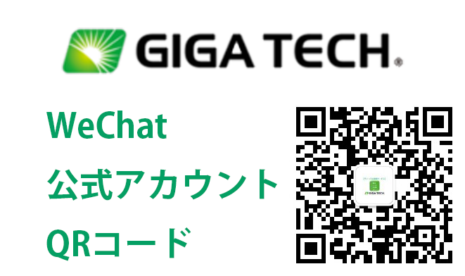 WeChat公式アカウント開設しました