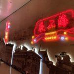 ネオンサイネージでレトロな香港、上海の雰囲気に